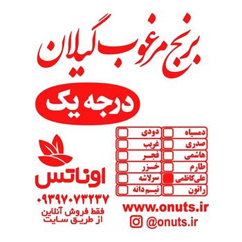 کیسه 10 کیلویی برنج علی کاظمی
