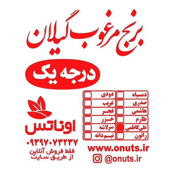 کیسه 5 کیلویی برنج علی کاظمی