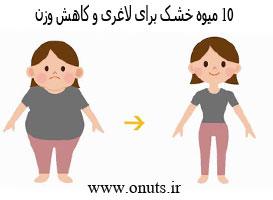 10 میوه خشک برای لاغری و کاهش وزن